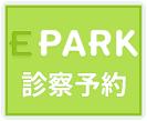 EPARK診療予約