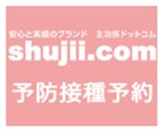 安心と実績のブランド 主治医ドットコム shujii.com 予防接種予約