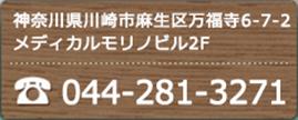 神奈川県川崎市麻生区万福寺6-7-2 メディカルモリノビル2F 044-281-3271